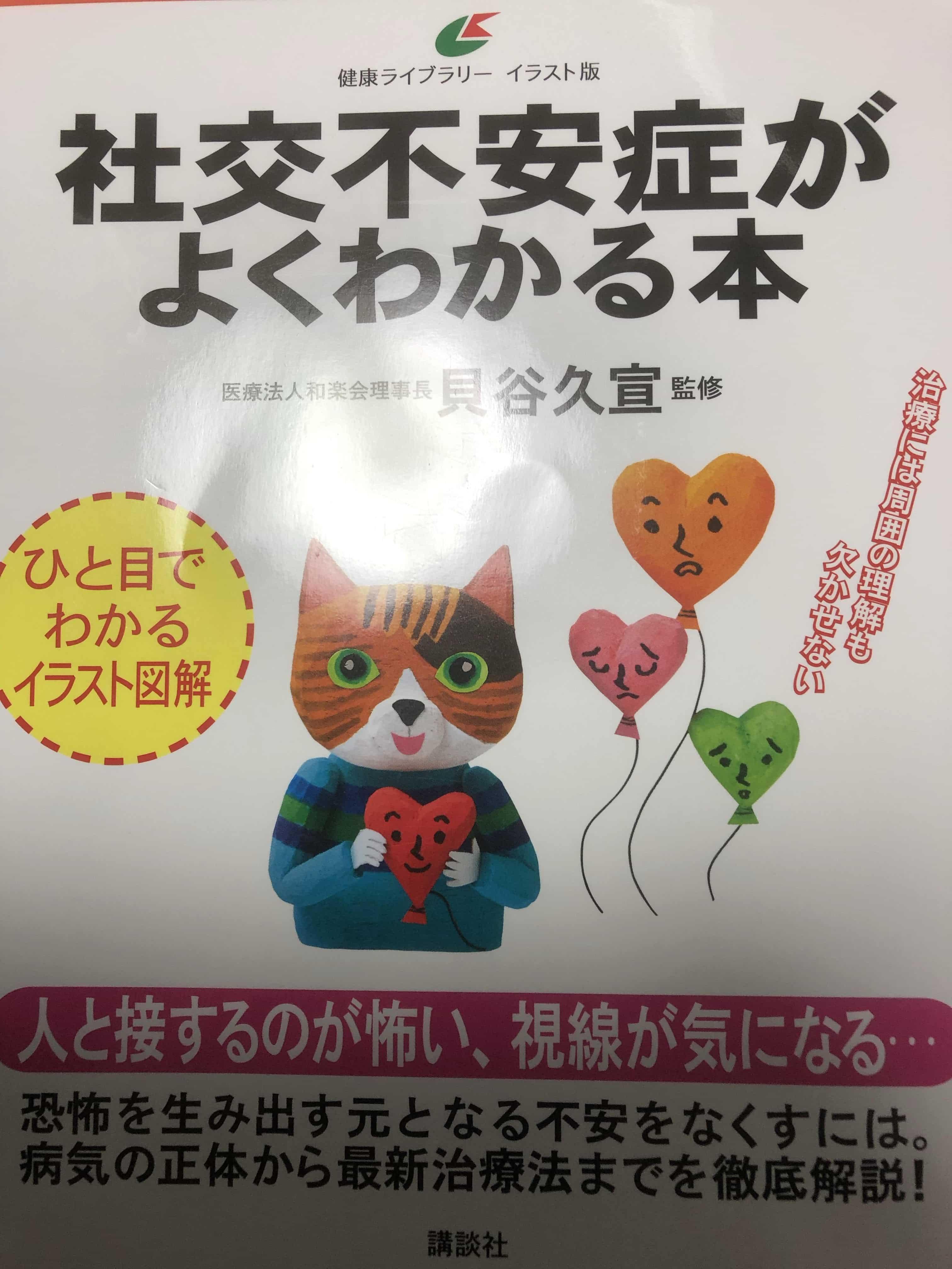 私が最初に買った本 「社交不安症がよくわかる本」