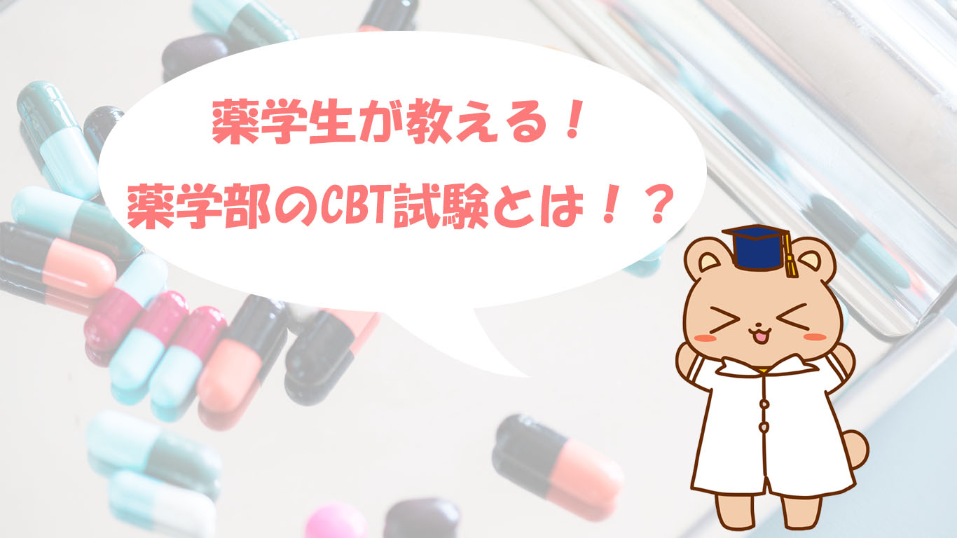 薬学部のCBT試験ってどんな問題が出るの?