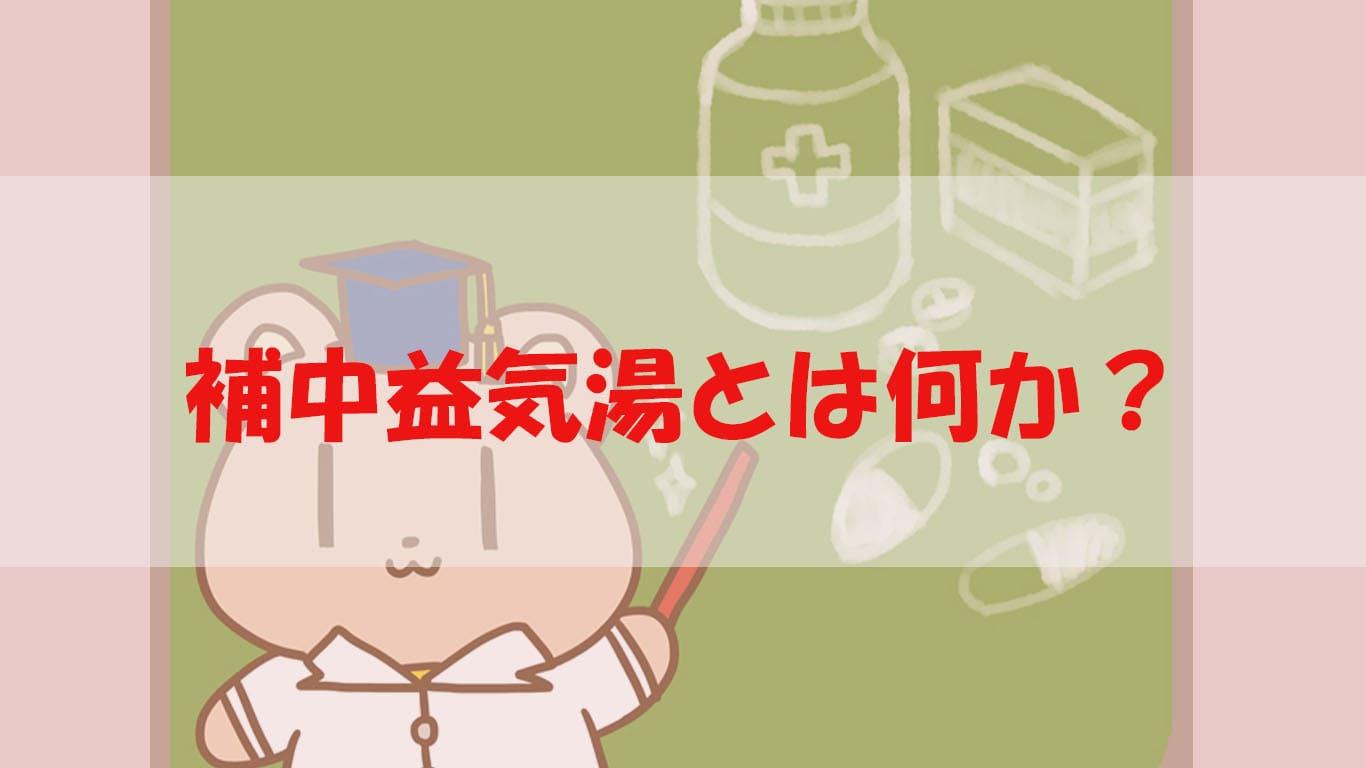 【漢方薬】補中益気湯ってどんな薬なの??