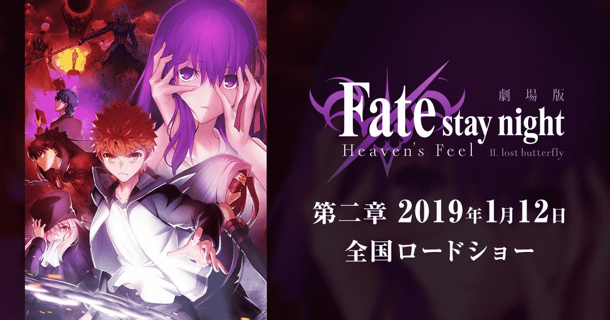 【感想】劇場版 Fate/stay night【HF】第2章 ネタバレなし