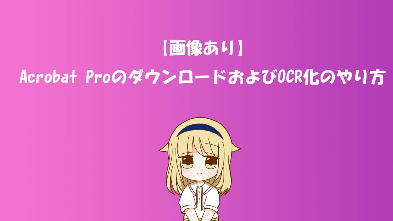 【画像あり】Acrobat ProのダウンロードおよびOCR化のやり方