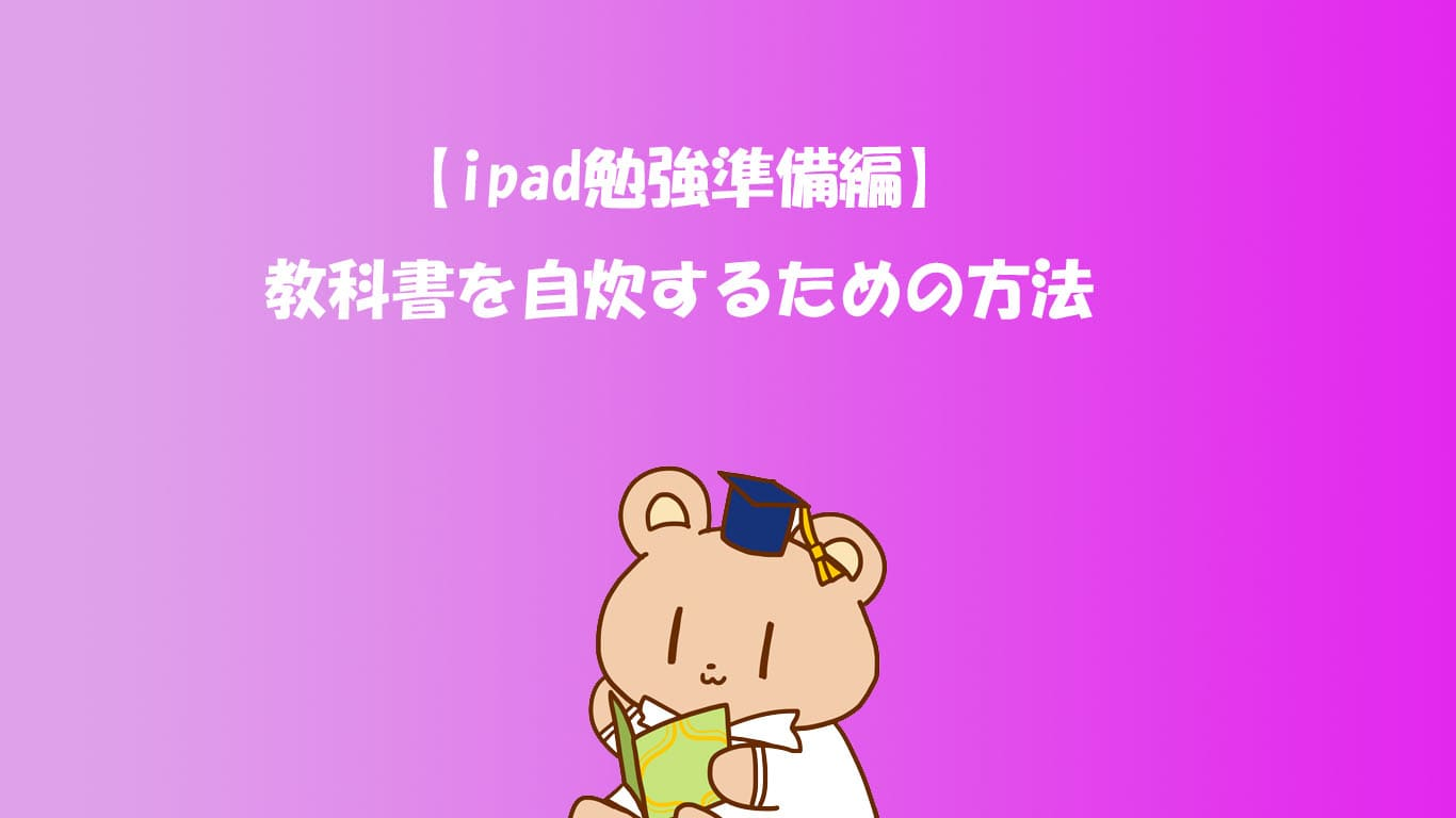 【ipad勉強準備編】教科書を自炊するための方法
