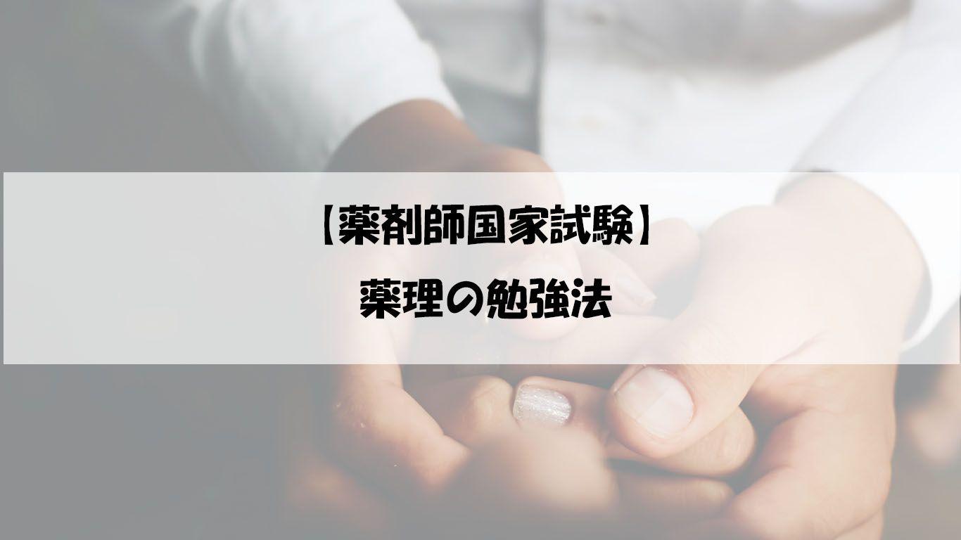 【薬剤師国家試験】薬理の勉強法