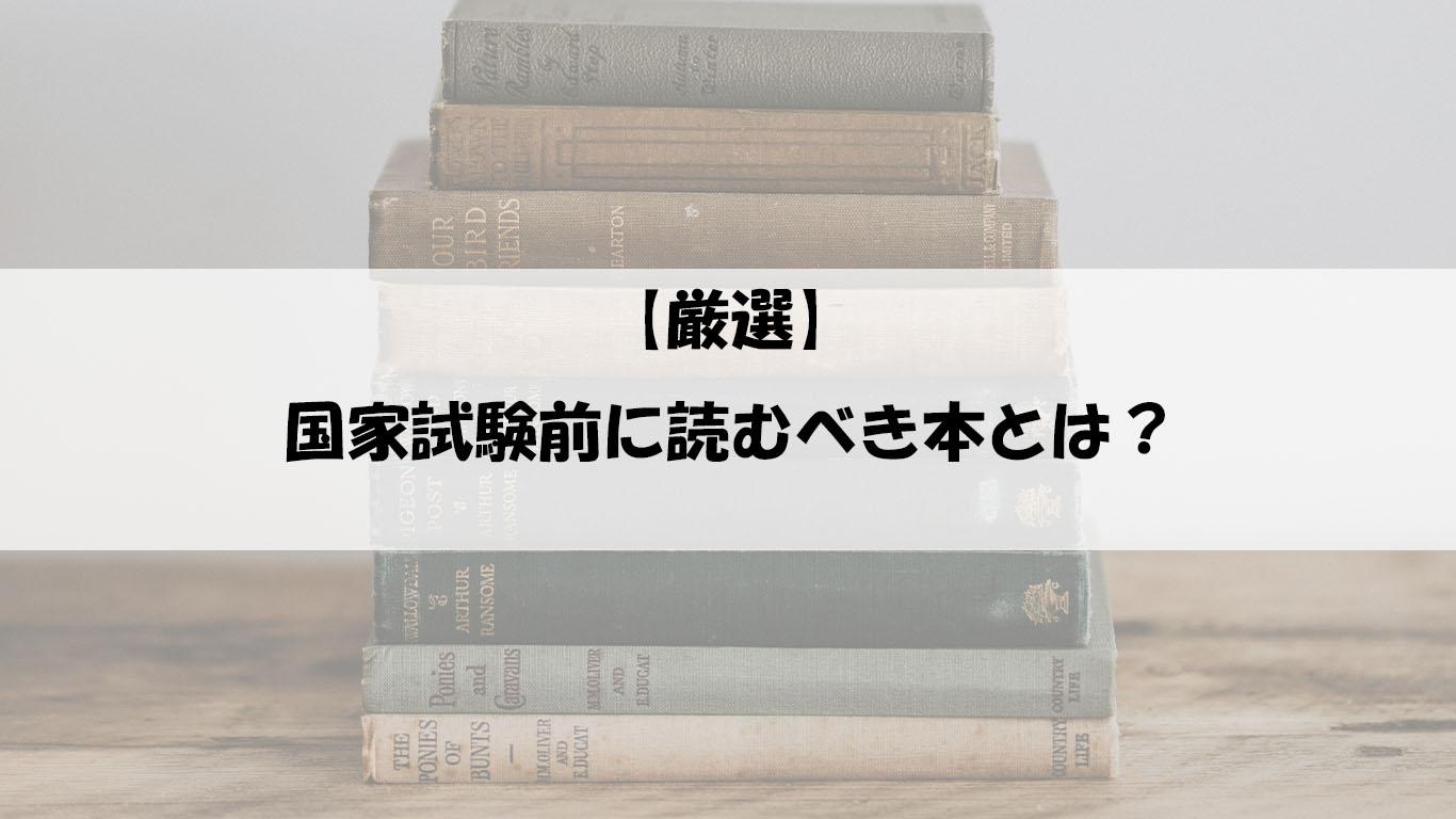 【厳選】国家試験前に読むべき本とは?