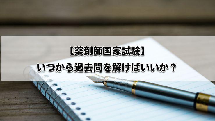 【薬剤師国家試験】いつから過去問を解けばいいか?