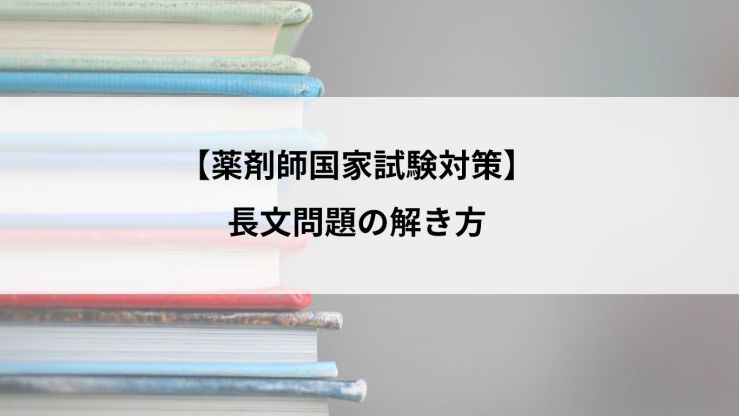 【薬剤師国家試験対策】長文問題の解き方