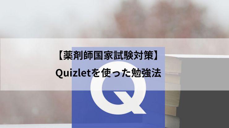 【薬剤師国家試験対策】Quizletを使った勉強法