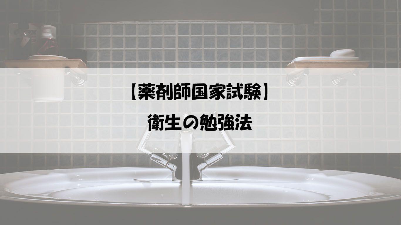 【薬剤師国家試験】衛生の勉強法