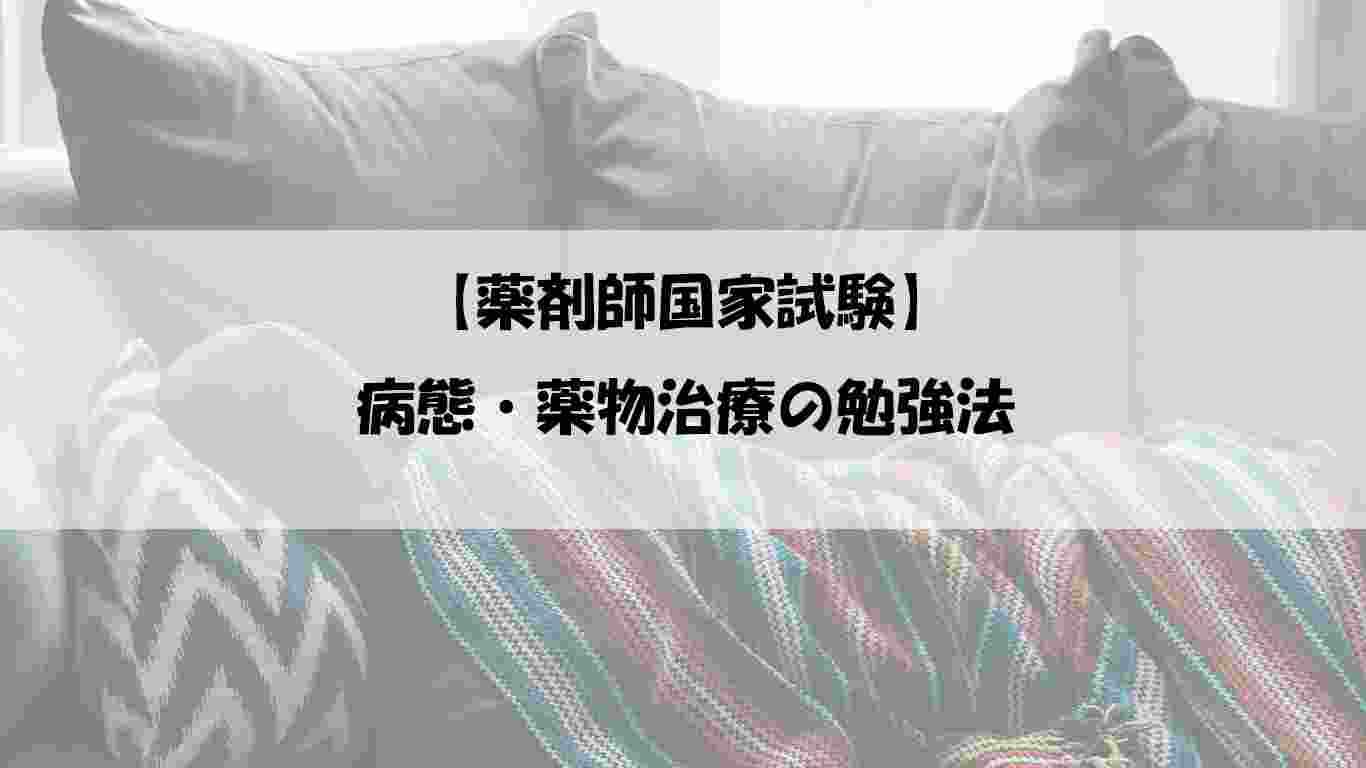 【薬剤師国家試験】病態・薬物治療の勉強法