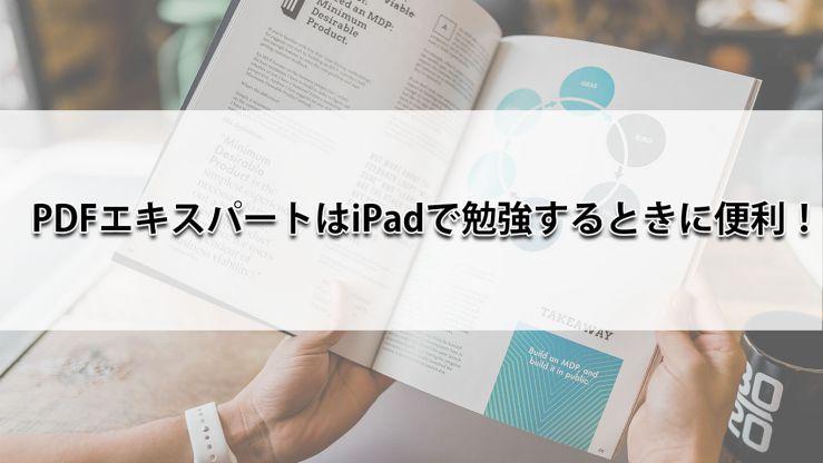 PDFエキスパートはiPadで勉強するときに便利!