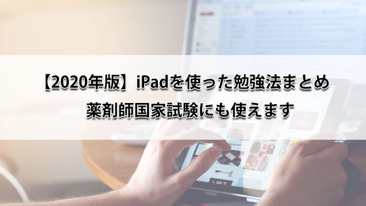 【2020年版】iPadを使った勉強法まとめ 薬剤師国家試験にも使えます