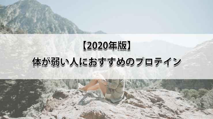 【2020年版】体が弱い人におすすめのプロテイン