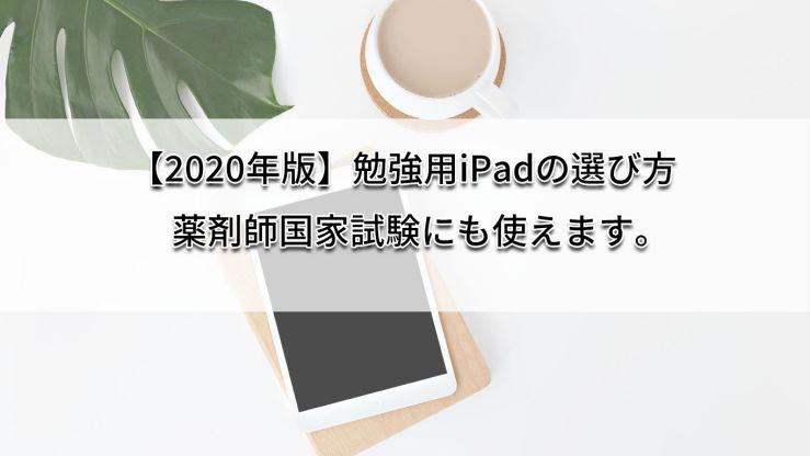 【2020年版】勉強用iPadの選び方 薬剤師国家試験にも使えます。