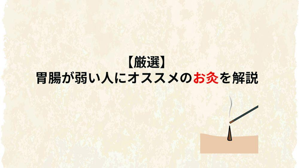 【厳選】胃腸が弱い人にオススメのお灸を解説