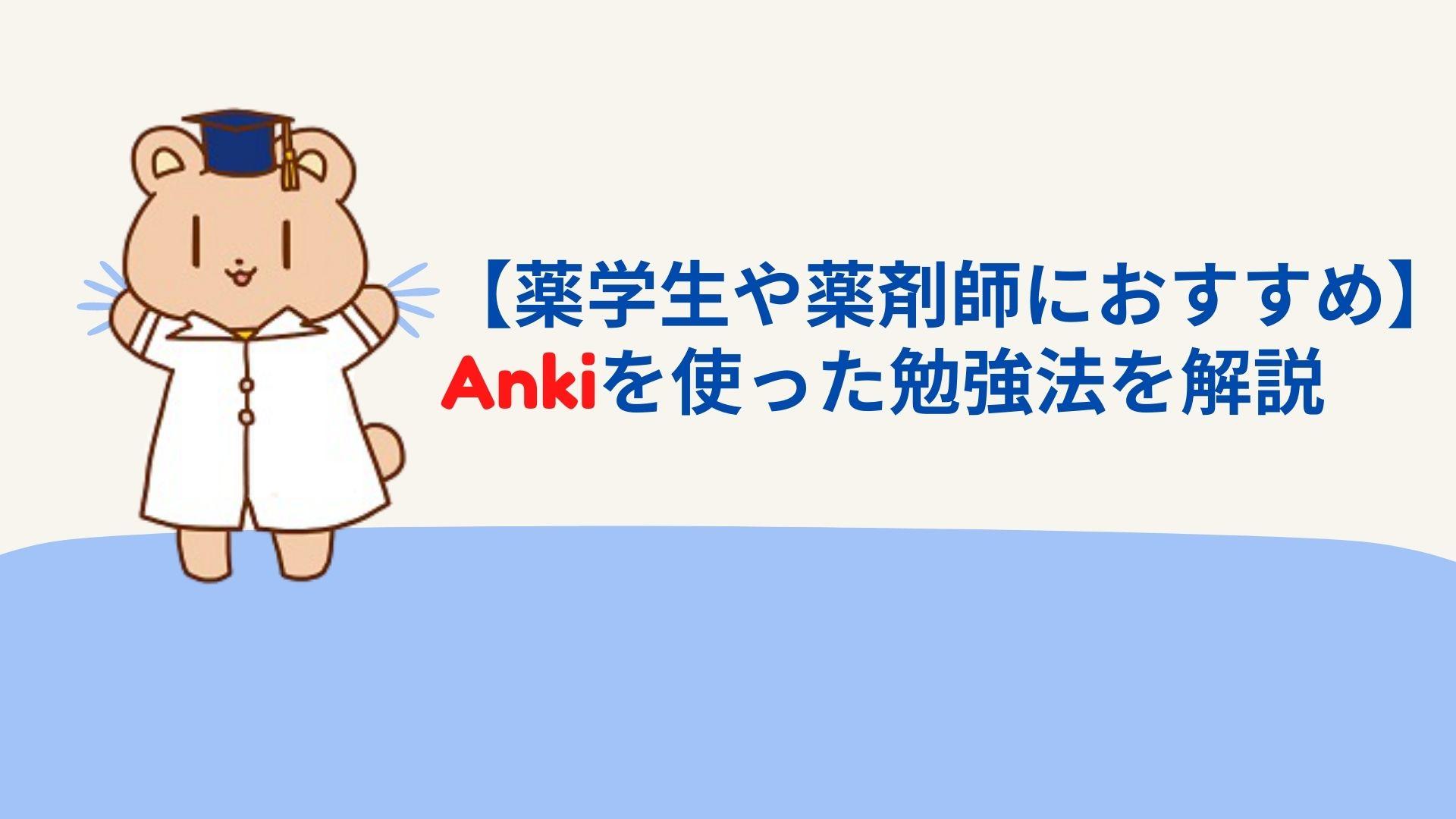 【薬学生や薬剤師におすすめ】Ankiを使った勉強法を解説
